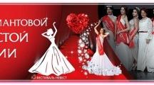Фестиваль невест 2018