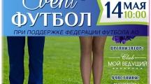 EVENT-Футбол