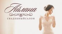 Свадебный салон «Айлана»