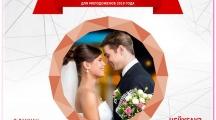 Фестиваль невест 2019