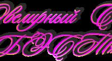 Ювелирный салон «БЭСТ»