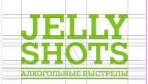 Десерты «Jelly Shots»