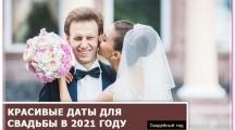 Красивые свадебные даты 2021