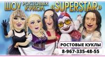 Шоу ростовых кукол «Superstar»