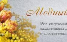 Салон Модный Букет