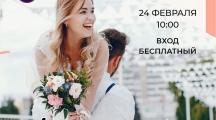 Выставка для молодоженов «Скоро Свадьба 2020»