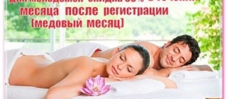 «Медовый месяц» от Тунисского массажа