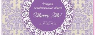 Студия неповторимых свадеб «Marry Me»