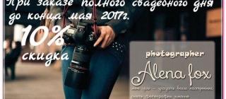 Акция от фотографа Алены Фокс