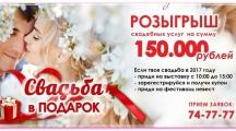 Фестиваль невест 2017