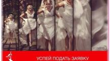 Открыт прием заявок на «Фестиваль невест России 2018» в Астрахани