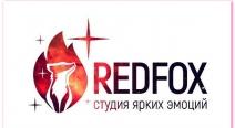 Студия «Red Fox»
