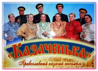 Cossack ensemble Kazachenka N